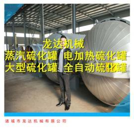 全自动免锅炉加热硫化罐生产厂家龙达机械品质永久服务领先