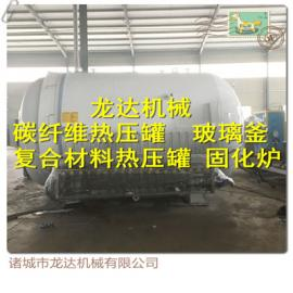 专业复合材料热压罐制造企业LDJX-1580汽车配件改装件成型