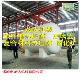 厂家供应电脑全自动热压罐操作流程LDJX2070帆船板工件固化设备