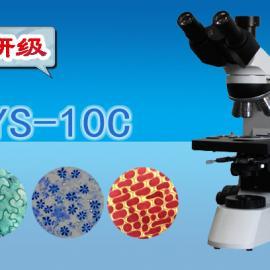 三目生物显微镜WYS-10C