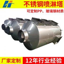 不锈钢水喷淋塔 废气除臭洗涤塔 pp喷淋塔废气净化设备厂家直销