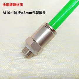 厂家直销全铜镀镍快插气管直通接头PC8-M10*1公制粗牙气管接头
