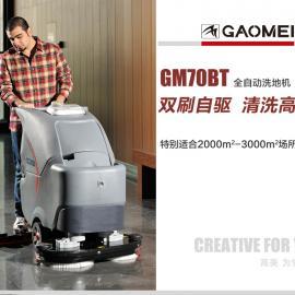 GM70BT高美手推�p刷洗地�C|全自�酉吹�C