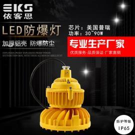 BFC8183免维护防爆灯90W防爆LED平台灯防爆LED吸顶灯