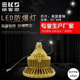 SZSW8151-80W防爆LED工作灯免维护圆形LED防爆灯