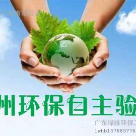 惠州博罗惠阳企业自主环保验收流程及应做哪些准备工作