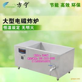 方宁电磁油炸锅方形工业电磁炸炉食品厂电炸炉