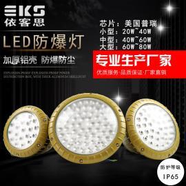 SW7151圆形LED防爆泛光灯60W厂房LED防爆圆形防爆灯