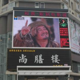 户外传媒广告LED电子大屏幕工厂