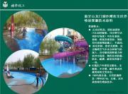 游泳池、水上乐园喷涂聚脲防水涂料