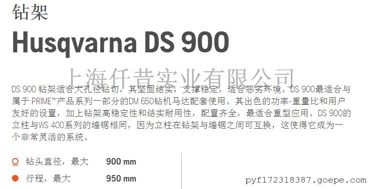 瑞典富世华工程水钻钻架DS900原装进口水钻操作台