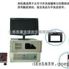 中控台按键荷重行程手感试验机