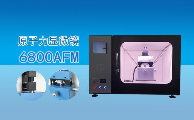 原子力显微镜6800AFM