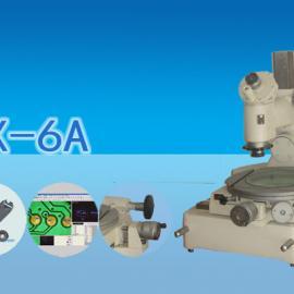 大型工具显微镜JX-6A