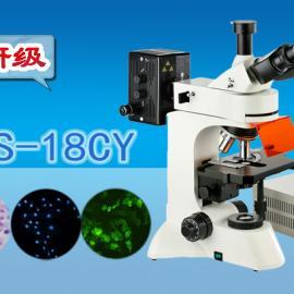 科研级三目荧光显微镜WYS-18CY