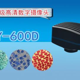 高清CCD数字摄像头WY-600D