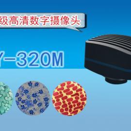 高清CMOS数字摄像头WY-320M