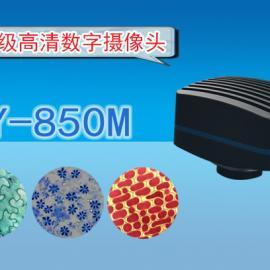 高清CMOS数字摄像头WY-850M