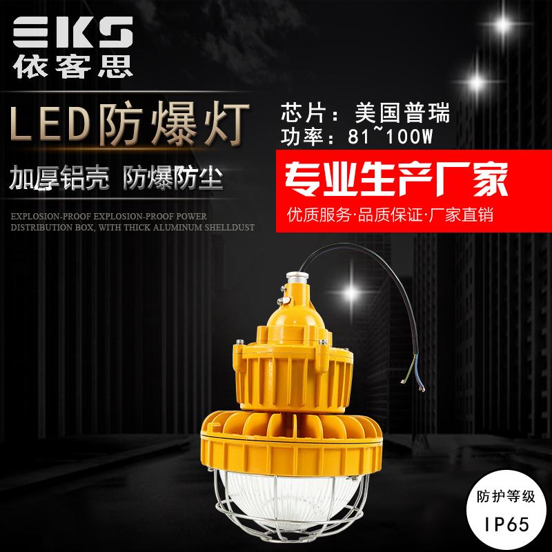 CCD97免维护LED防爆灯BAD85防爆高效节能LED灯防爆LED照明灯