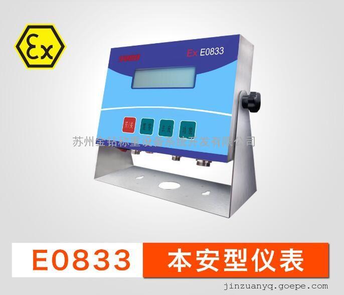 本安型防爆电子秤仪表地磅防爆显示器e0833