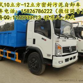滴水不漏的污泥清运车厂家直销、14吨15吨密封式污泥清运车价格