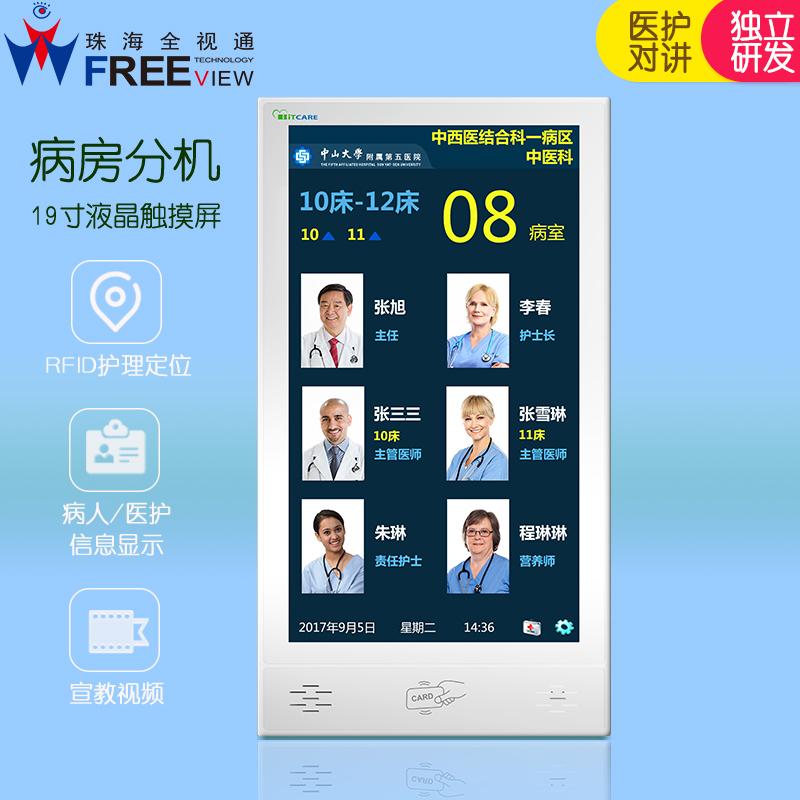 智慧医院 数字化病房 医护对讲系统 安卓系统病房分机