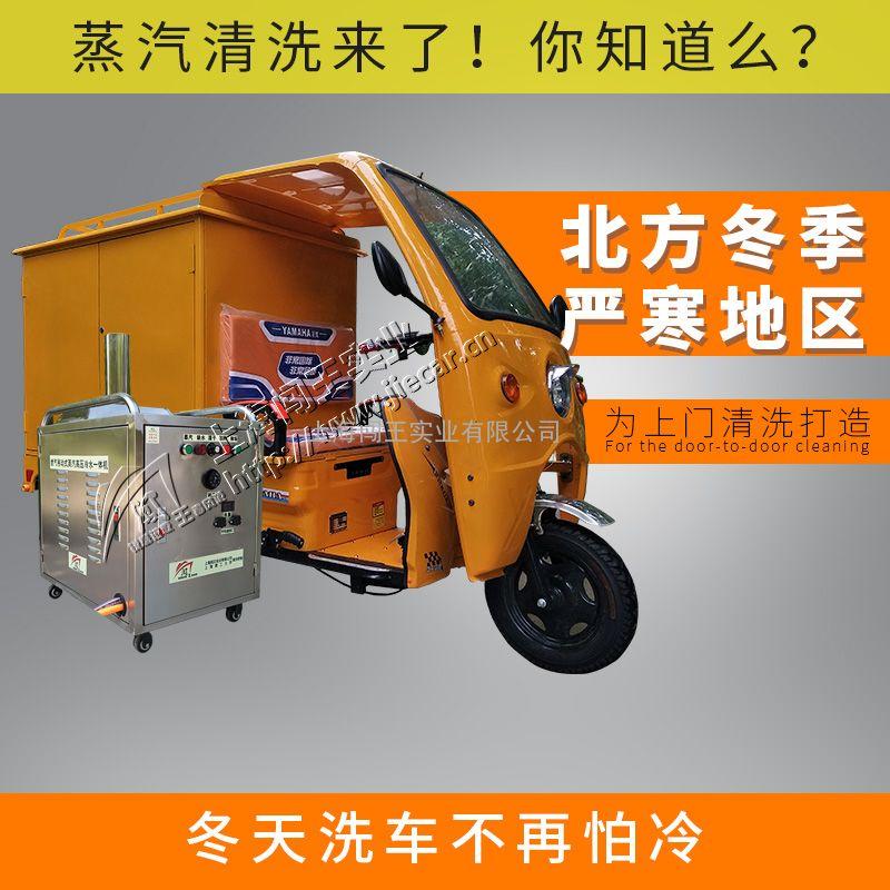 哈尔滨移动蒸汽洗车机 闯王上门洗车机咨询电话