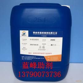 木材防霉剂厂家|木材防霉剂价格