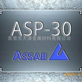 现货ASP30高速钢 ASP30高速钢热处理加工