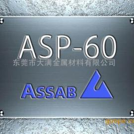 ASP60粉末高速钢成分 ASP60热处理硬度