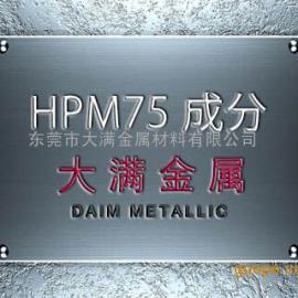 HPM75无磁钢加工介绍 HPM75生产厂家