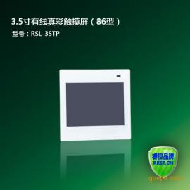 智能照明面板(86型)RSL-35TP 3.5寸有线真彩色触屏