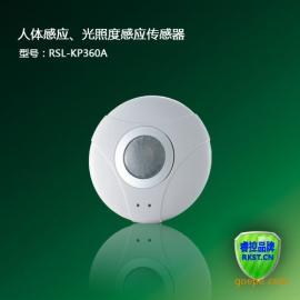 人体感应传感器/光照明度传感器RSL-KP360A型