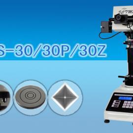 HVS-30/30P/30Z数显维氏硬度计