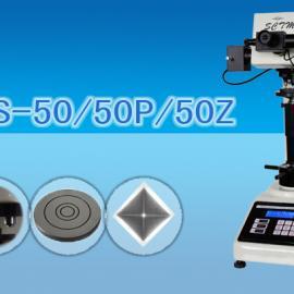 HVS-50/50P/50Z数显维氏硬度计