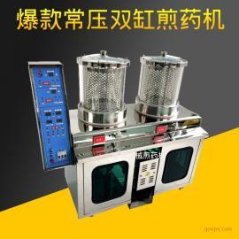 热销常压双缸煎药机-2+1中药全自动煎药包装一体机