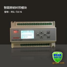 智能照明时控模块 RSL-T.8.16型