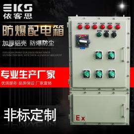BXMD51-5K防爆开关箱壁挂式IIB级隔爆型防爆照明动力配电箱