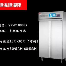 佛山电子元器件专用恒温恒湿柜