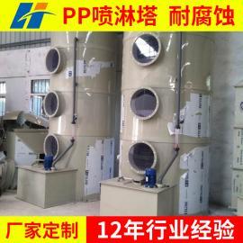 玻璃钢pp酸雾有机废气处理脱硫空气净化塔喷淋塔活性炭吸附塔