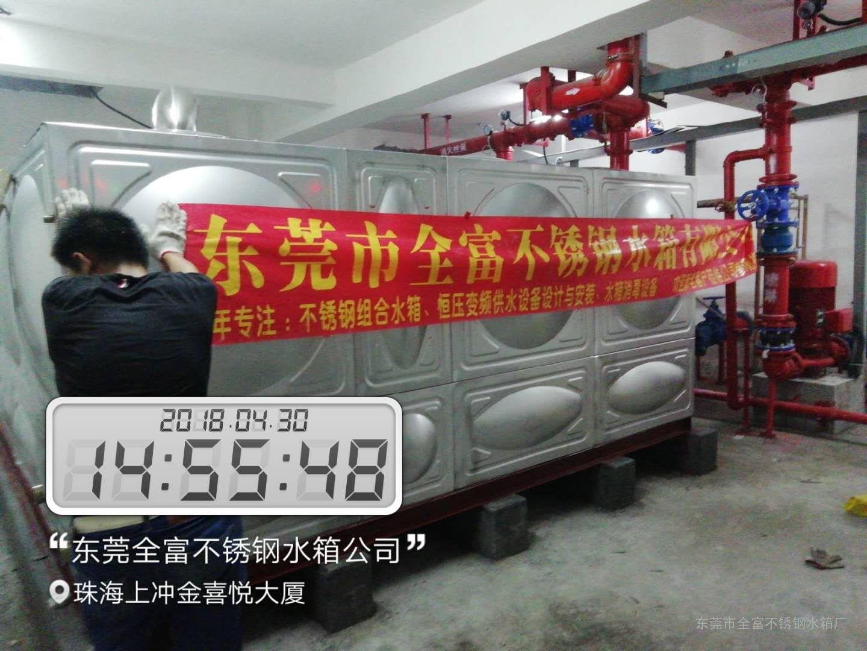 全富牌 珠海成品不锈钢生活水箱 珠海华业临海生活水箱服务商