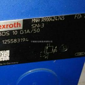力士乐溢流阀 DBDS10G1X/50 R900424745