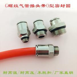 厂家直销G螺纹接头全铜镀镍PC10-1/8直通气管快速快插接头带密封
