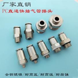 厂家批发全铜镀镍气管接头快速接头气动接头PC直通快插接头