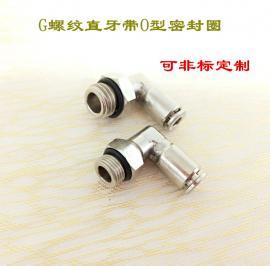 乐可力气动管接头厂家批发全铜镀镍PL4-G1/8螺纹带O型密封圈接头