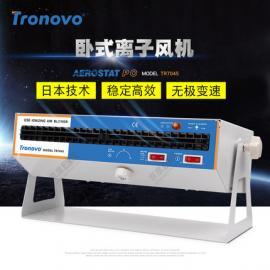 TRONOVO TR7045 除静电卧式离子风机