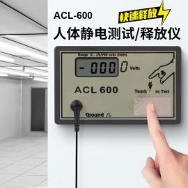 TRONOVO ACL-600 检测人体静电仪器