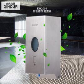 正品迪奥DH2001皂液器 不锈钢 感应给皂器
