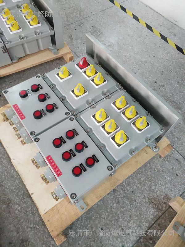 粉尘防爆照明配电箱BXM53-8/16IP65