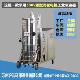 青岛工业用吸尘器厂家威德尔wx100/30大型强力吸颗粒砂石吸尘器